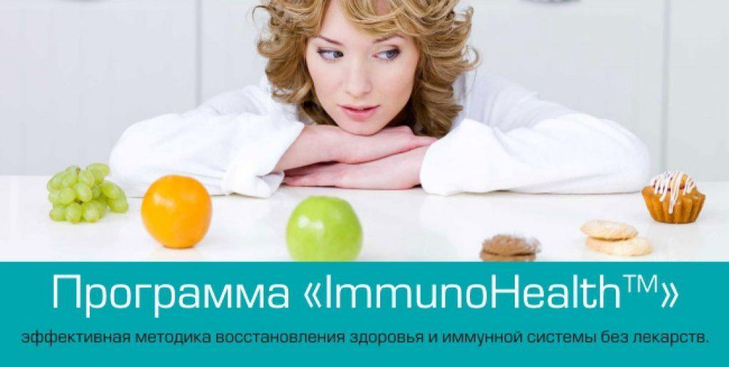 Программа ImmunoHealth. Эффективная методика восстановления здоровья и иммунной системы без лекарств.
