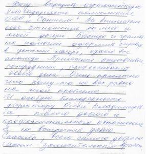 Отзывы о клинике Санталь в Геленджике